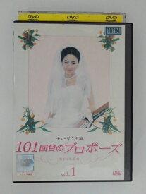 ZD49006【中古】【DVD】101回目のプロポーズ Vol.1