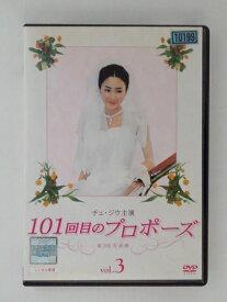 ZD49708【中古】【DVD】101回目のプロポーズ vol.3