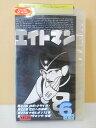 ZV00308【中古】【VHS】エイトマン 第6巻