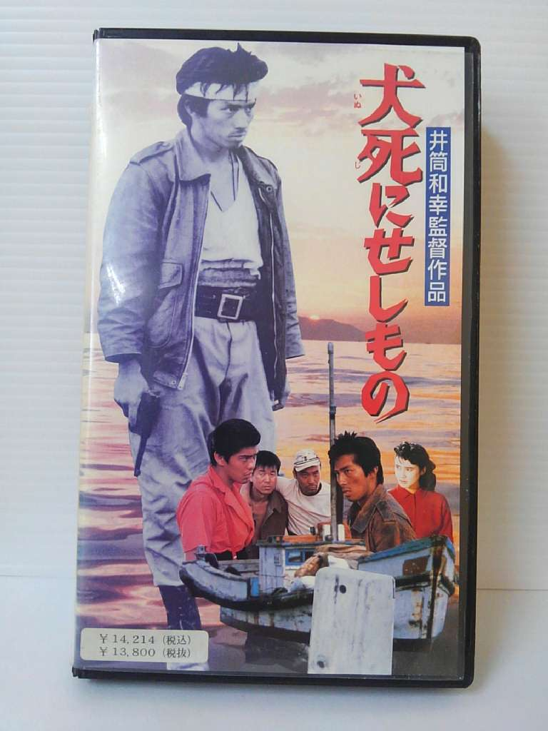ZV00565【中古】【VHS】犬死にせしもの