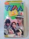 ZV00590【中古】【VHS】ママハハブギ Part3