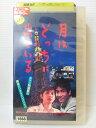 ZV00682【中古】【VHS】月はどっちに出ている