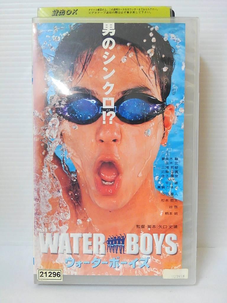 ZV00686【中古】【VHS】ウォーターボーイズ