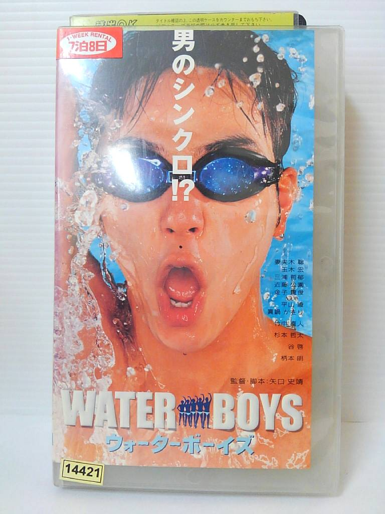 ZV00692【中古】【VHS】ウォーターボーイズ