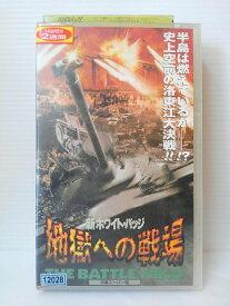ZV00889【中古】【VHS】新ホワイト・バッジ地獄への戦場