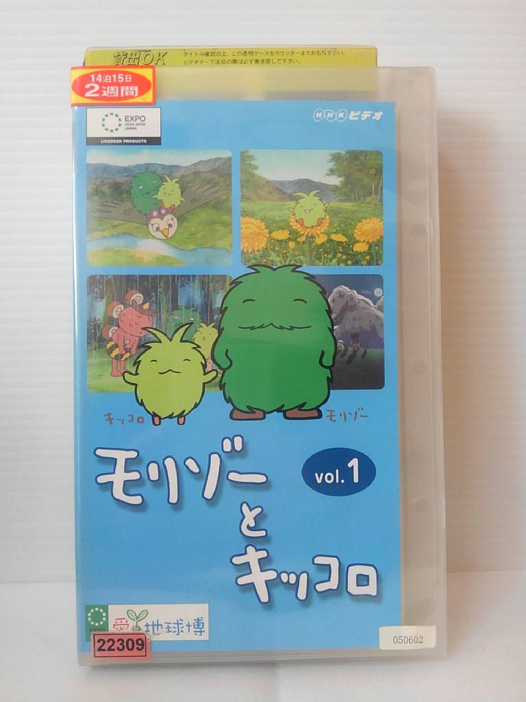 ZV01101【中古】【VHS】モリゾーとキッコロ vol.1
