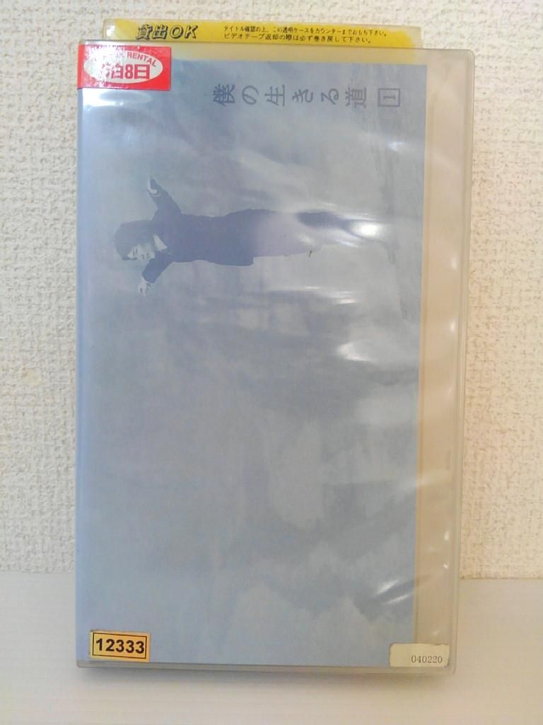 ZV01369【中古】【VHS】僕の生きる道 1