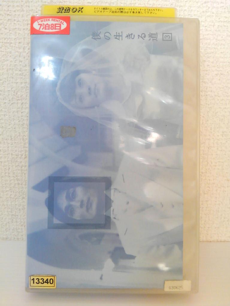 ZV01370【中古】【VHS】僕の生きる道 3