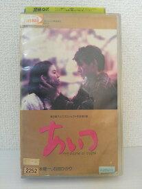 ZV01403【中古】【VHS】あいつ