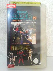 ZV01406【中古】【VHS】仮面ライダー 19〜第1号ライダー編〜