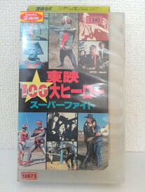 ZV01414【中古】【VHS】東映100大ヒーロースーパーファイト