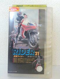 ZV01431【中古】【VHS】仮面ライダー 21-新1号ライダー号-