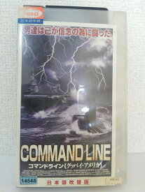 ZV01488【中古】【VHS】コマンドライン〈グッドバイ・アメリカ〉(吹替版)