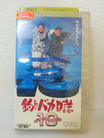 ZV01504【中古】【VHS】釣りバカ日誌10