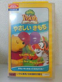 ZV01535【中古品 VHSビデオ】The Book of Pooh やさしい きもち