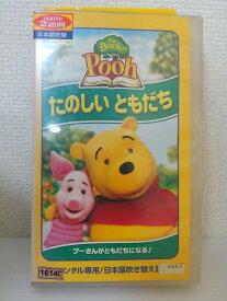 ZV01536【中古】【VHS】The Book of Pooh〜たのしい ともだち〜(日本語吹替版)
