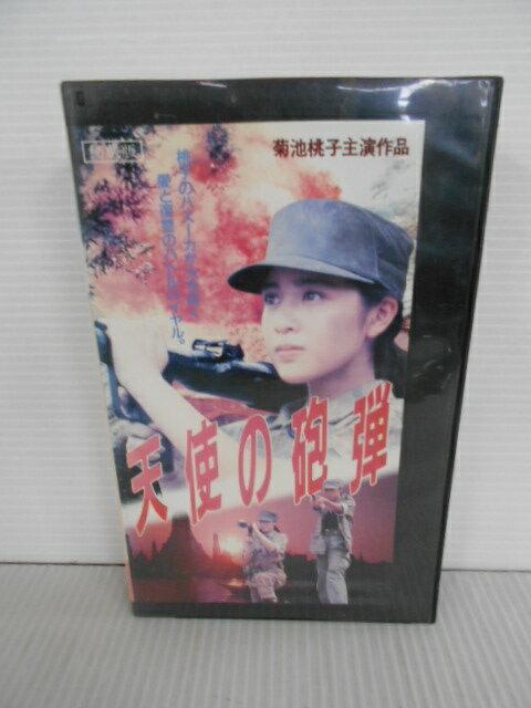 ZV01557【中古】【VHS】天使の砲弾(秘蔵版)