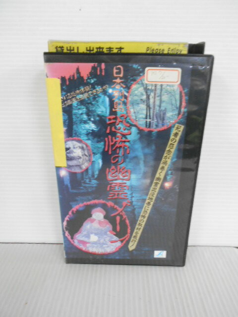 ZV01559【中古】【VHS】日本列島 恐怖の幽霊ゾーン