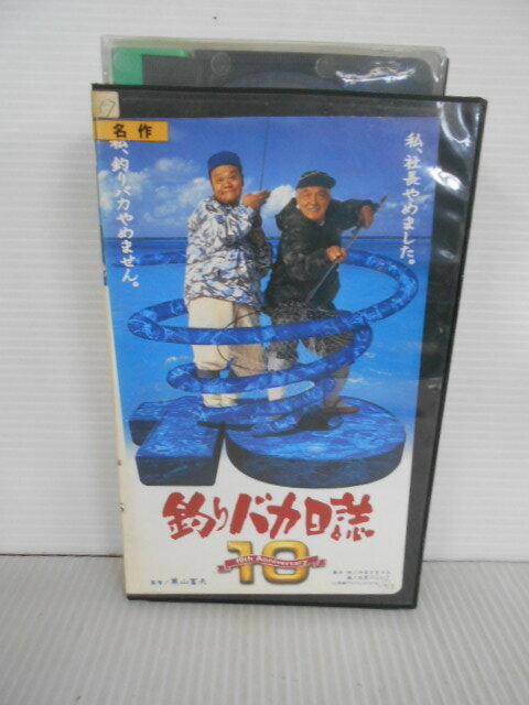 ZV01561【中古】【VHS】釣りバカ日誌 10