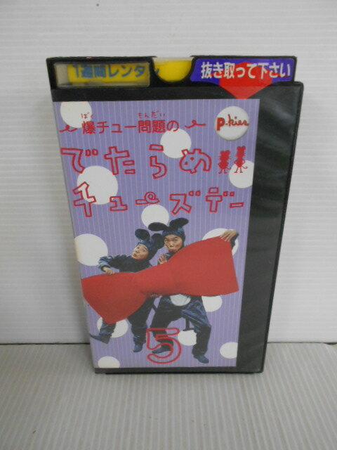 ZV01567【中古】【VHS】爆チュー問題のでたらめチューズデー5巻