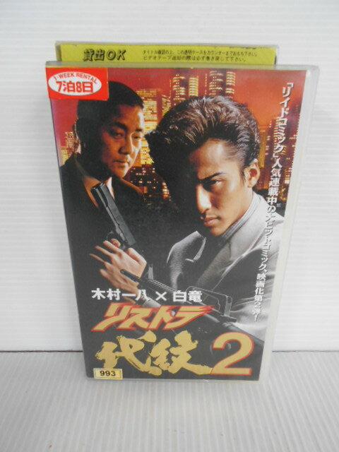 ZV01572【中古】【VHS】リストラ 代紋2
