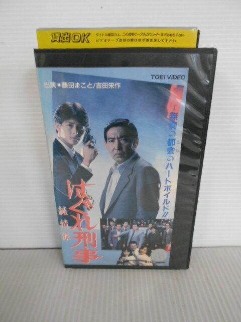 ZV01580【中古】【VHS】はぐれ刑事 純情派