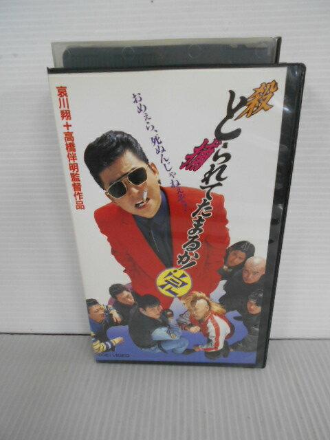 ZV01587【中古】【VHS】とられてたまるか!完