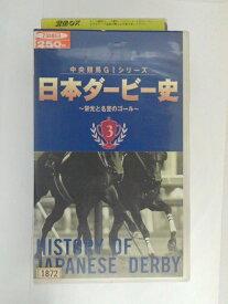 ZV02591【中古】【VHS】中央競馬G1シリーズ日本ダービー史3~栄光と名誉のゴール~