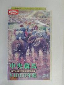ZV02592【中古】【VHS】中央競馬VIDEO年鑑 vol.39平成14年度後期重賞競走