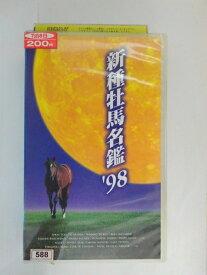 ZV02593【中古】【VHS】新種牡馬年鑑 '98