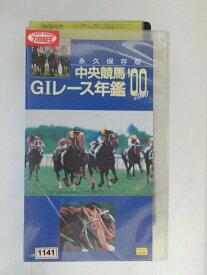 ZV02594【中古】【VHS】永久保存版中央競馬G1レース年鑑 '00