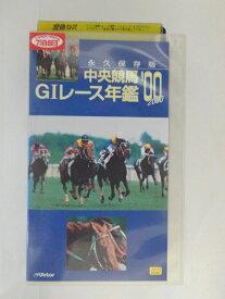 ZV02595【中古】【VHS】永久保存版中央競馬G1レース年鑑 '00
