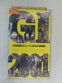 ZV02597【中古】【VHS】中央競馬G1レース2001総集編