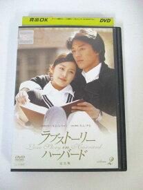 AD01662 【中古】 【DVD】 ラブストーリー・イン・ハーバード完全版vol.2