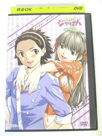 AD02866 【中古】 【DVD】 焼きたて!!ジャぱん vol.26