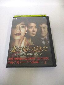AD03260 【中古】 【DVD】 妻が帰ってきた〜復讐と裏切りの果てに〜 VOL.3