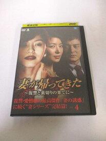 AD03261 【中古】 【DVD】 妻が帰ってきた〜復讐と裏切りの果てに〜 VOL.4