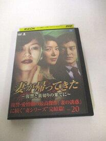 AD03285 【中古】 【DVD】妻が帰ってきた 〜復讐と裏切りの果てに〜 VOL.20