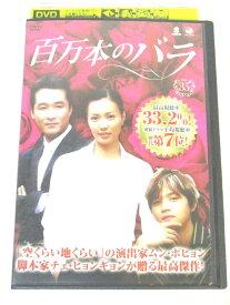 AD03488 【中古】 【DVD】 百万本のバラ VOL.35