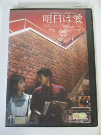 AD03507 【中古】 【DVD】 明日は愛 09