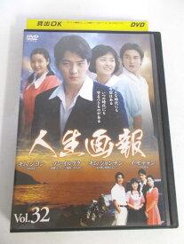 AD05895 【中古】 【DVD】 人生画報 vol.46