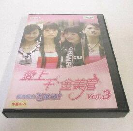 AD06453 【中古】 【DVD】 頑張れチャンミ! vol.33