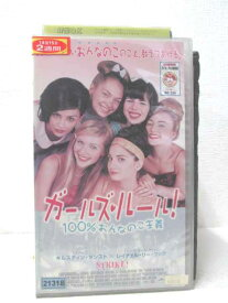 HV00935【中古】【VHSビデオ】ガールズ・ルール 100%女の子主義 字幕版