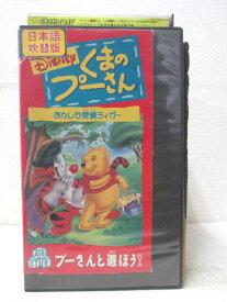 HV01351【中古】【VHSビデオ】くまのプーさん おかしな探偵ティガー