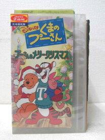 HV01353【中古】【VHSビデオ】くまのプーさん プーさんのメリークリスマス