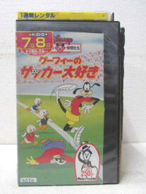 HV01356【中古】【VHSビデオ】グーフィのサッカー大好き 吹替版