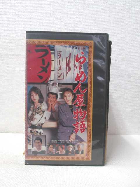 HV01624【中古】【VHSビデオ】らーめん屋物語