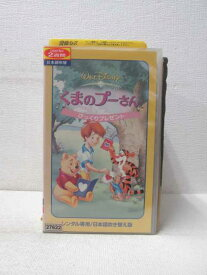HV01701【中古】【VHSビデオ】くまのプーさん びっくりプレゼント