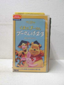 HV01718【中古】【VHSビデオ】くまのプーさん プーさんと1・2・3数とあそぼう!日本語吹替