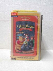 HV01722【中古】【VHSビデオ】くまのプーさん いつでもいっしょ 日本語吹替版